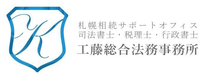 札幌相続サポートオフィス