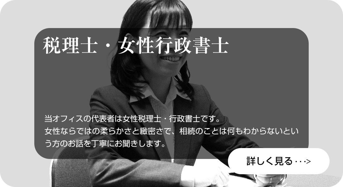 女性税理士・行政書士